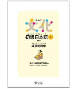 Bunka Shokyu Nihongo 1 Arbeitsbuch (Neuauflage)