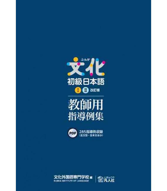 Bunka Shokyu Nihongo Teachers guide volumes 1&2 (New Edition) Incluye PDFs en el CD