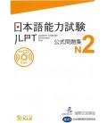 JLPT Koshiki Mondaishu N2 (Buch + CD)