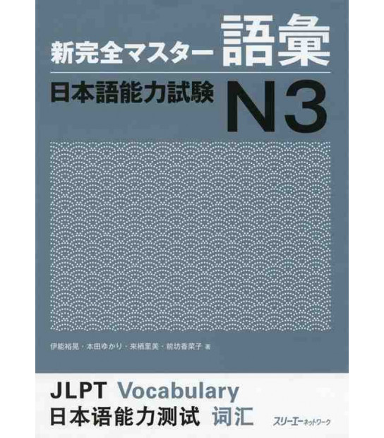 New Kanzen Master Jlpt N4 Reading Verasia