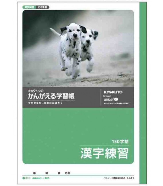 Kyokuto-Heft für Kanji-Schreibübungen - 150 Kanji pro Seite