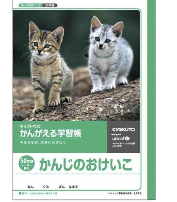 Cuadernillo Kyokuto para práctica de escritura de los Kanji - 50 kanjis por página
