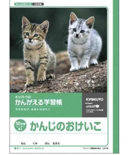 Kyokuto-Heft für Kanji-Schreibübungen - 50 Kanji-Zeichen pro Seite