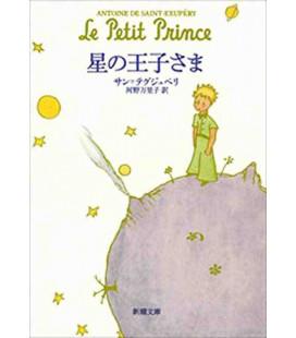 Hoshi no Oujisama (Der kleine Prinz auf Japanisch)- Übersetzt von Mariko Kono