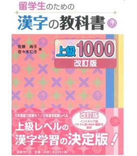 Ryuugakusei No Tamae No Kanji No Kyoukasho 1000 (fortgeschrittene Stufe) - Überarbeitete Ausgabe