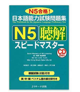 JLPT Speed Master N5: Listening Comprehension (enthält 2 CDs)
