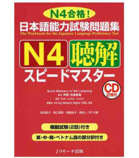 JLPT Speed Master N4: Listening Comprehension (Incluye 2 CD)