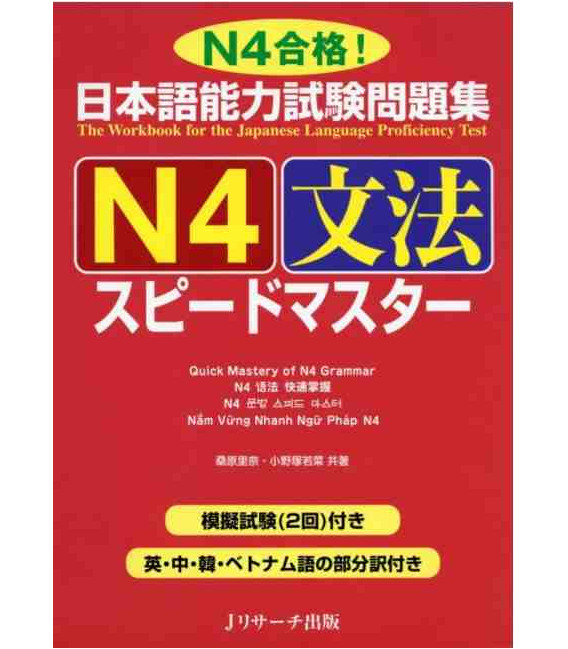 JLPT Speed Master N4: Grammar