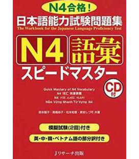 JLPT Speed Master N4: Vocabulary (Enthält eine cd)