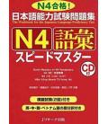 JLPT Speed Master N4: Vocabulary (Enthält eine cd)
