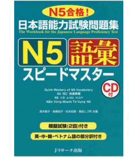 JLPT Speed Master N5: Vocabulary (Enthält eine cd))