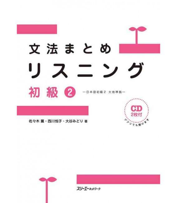 Daichi: Grammar Summaries Listening Shokyu 2 - for Nihongo Shokyu Daichi Vol. 2 (Incluye 2 CDs)