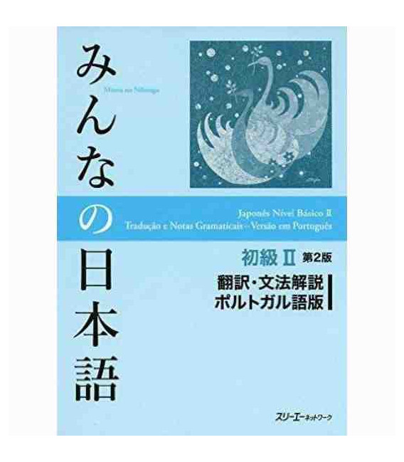 Minna no Nihongo Shokyu II (Translation & Grammar Notes in PORTUGUESE - Second Edition)