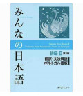 Minna no Nihongo Shokyu II (Translation & Grammar Notes in PORTUGUESE - 2. Auflage)