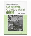 Minna no Nihongo - Mittelstufe 2 - Vokabular (Chukyu 2 - Tangocho)
