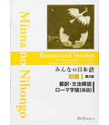 Minna no Nihongo Grundstufe 1- Translation & Grammatical Notes ROMANIZED (English)- Zweite Auflage