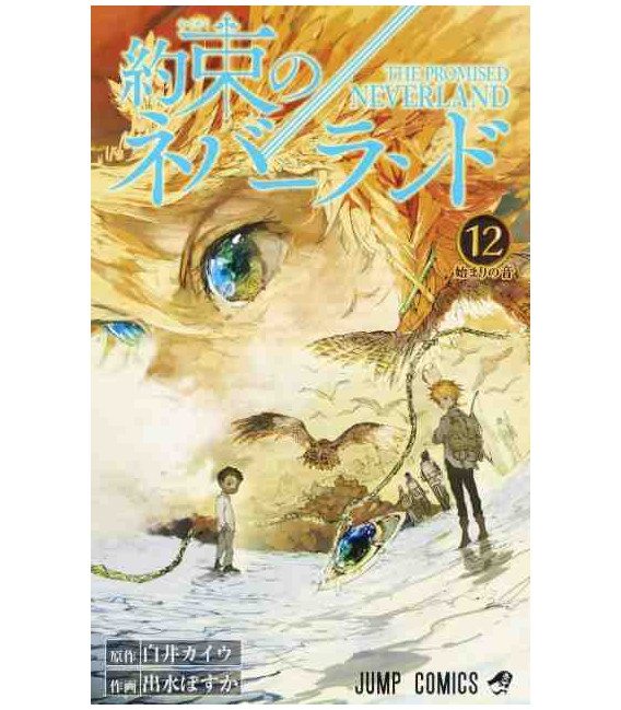 Yakusoku no nebarando (The Promised Neverland) Vol. 12