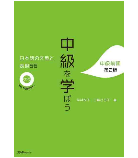 Chukyu o Manabo - Nihongo no Bunkei to Hyogen 56 - Segunda edición (Incluye CD)