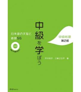 Chukyu o Manabo - Nihongo no Bunkei to Hyogen 56 - zweite Ausgabe (enthält eine CD))