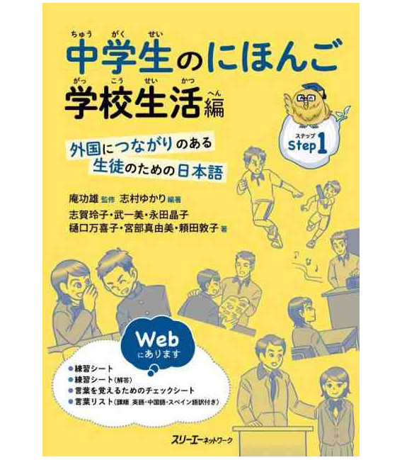 Chugakusei no Nihongo Gakko Seikatsu-hen (Step 1)- Japanese Junior High School - School Life