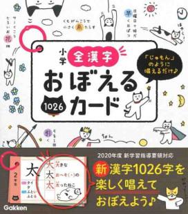 Shougaku Zen Kanji Oboeru Card - 1026 Kanji-Karten + Ringe