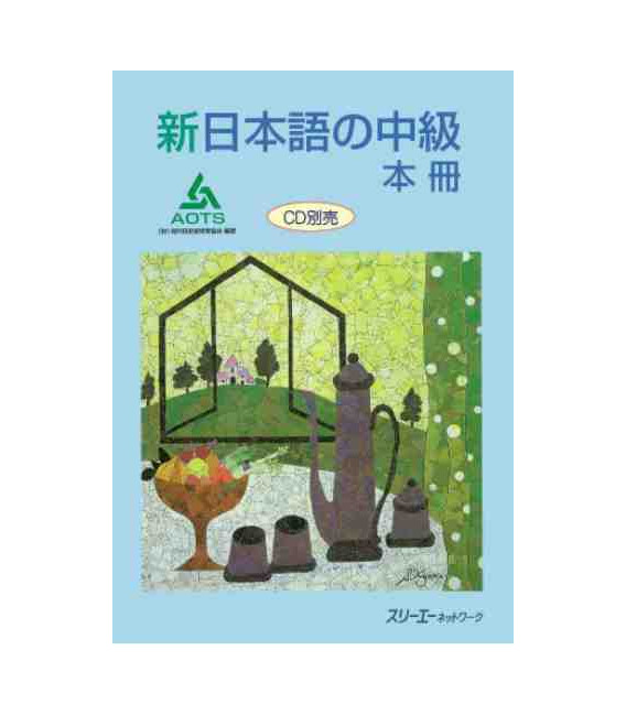 Shin Nihongo no Chukyu Honsatsu - Intermediate - Main Textbook