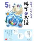 """Naze? Doushite? """"Hablemos sobre ciencia"""" (Lecturas 5º primaria en Japón)"""