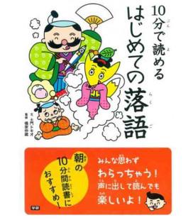 "10-Pun de yomeru hajimete no Rakugo - ""Erste Monologe"" - zum Lesen in 10 Minuten"
