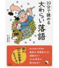 """10-Pun de yomeru Oowarai Rakugo - """"Monólogos de risa"""" - Para leer en 10 minutos"""