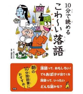 "10-Pun de yomeru Kowai Rakugo - ""Beängstigende Monologe"" - zum Lesen in 10 Minuten"