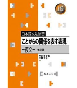 Nihongo Bunpo Enshu - Japanese Grammar Practice - Complex Sentences (Fortgeschrittene Level)