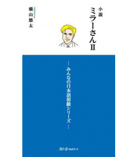 Miller - San 2 (Leicht zu lesender Roman, Grund- und Mittelstufe 1 - Minna no Nihongo)