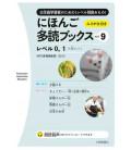 Nihongo Tadoku Books Vol.9 - Taishukan Japanese Graded Readers 9 (inkl. Audio-Dateien zum Download)