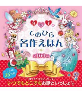 Onna no ko No Teno hira Meisaku E hon Zen 100 Wa - Buch der klassischen Geschichten