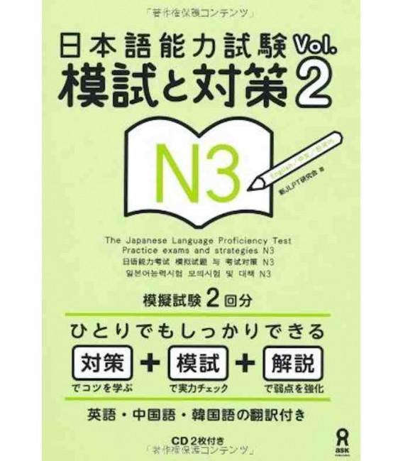 The Japanese Language Proficiency Test N3 - Practice Exams and Strategies - Vol. 2 (Incluye CD)