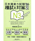 The Japanese Language Proficiency Test N3 - Practice Exams and Strategies - Vol. 2 (enthält CD)