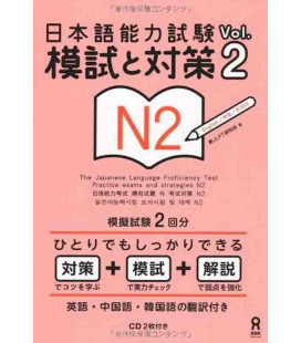 The Japanese Language Proficiency Test N2 - Practice Exams and Strategies - Vol. 2 (enthält CD)