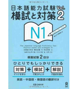 The Japanese Language Proficiency Test N1 - Practice Exams and Strategies - Vol. 2 (Incluye CD)