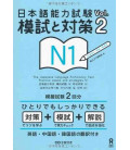 The Japanese Language Proficiency Test N1 - Practice Exams and Strategies - Vol. 2 (enthält CD)