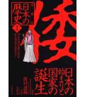 Manga-ban nihon no rekishi - Geschichte Japans durch Manga - Band 1