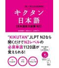 Kikutan Nihongo N2 - Kiite oboeru Nihongo Tango-cho (enthält CD)