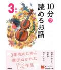 10-Pun de Yomeru Ohanashi - Geschichten in 10 Minuten zu lesen - (Lektüren der 3. Klasse Grundschule in Japan)