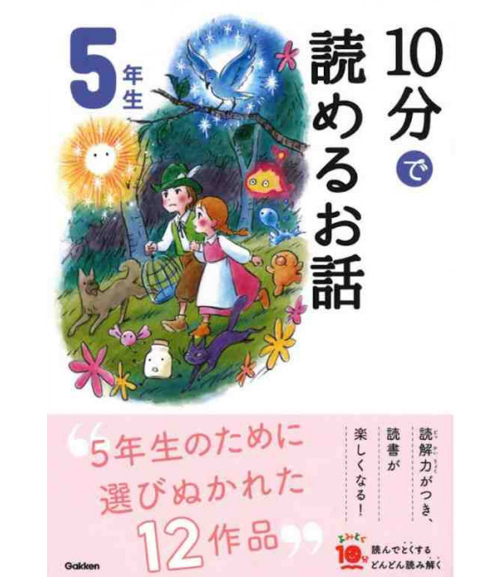 10-Pun de Yomeru Ohanashi - Geschichten zum Lesen in 10 Minuten - (Lektüren der 5. Klasse Grundschule in Japan)