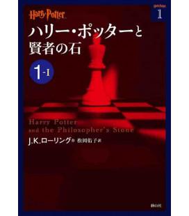 Harry Potter und der Stein der Weisen 1-1 - Japanische Ausgabe