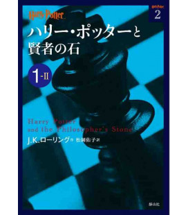 Harry Potter und der Stein der Weisen 1-2 - Japanische Ausgabe