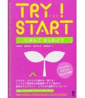 Try! - Start - inkl. Audio-Dateien zum Herunterladen