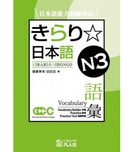 Kirari Nihongo N3 Goi (Vocabulary)