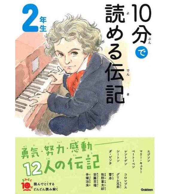 """10-Pun de yomeru denki """"Biografien"""" – Zum Lesen in 10 Minuten- (Lektüre der 2. Klasse Grundschule in Japan)"""
