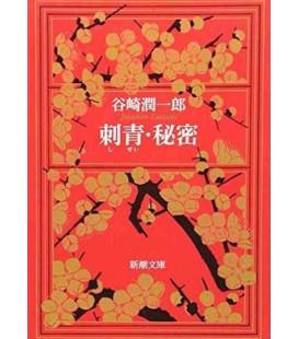 Shisei - Himitsu (Tätowierung - Die geheime ) Japanischer Roman von Junichiro Tanizaki