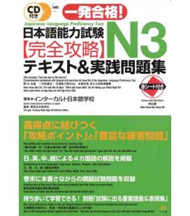 Nihongo noryokushiken N3 kanzen koryaku tekisuto & jissen mondaishu - N3 Strategies (Incluye 2 CD)